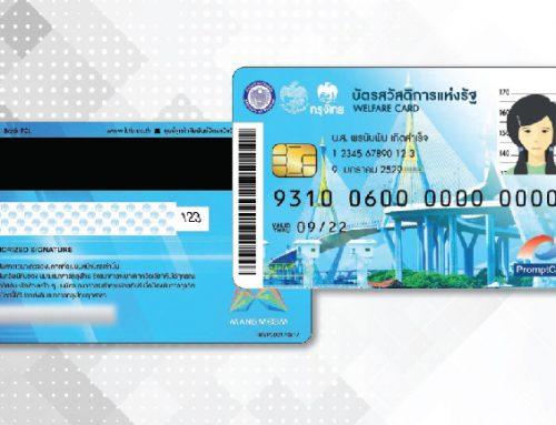 ตรวจสอบรายชื่อและรับ บัตรสวัสดิการแห่งรัฐ ได้แล้ววันนี้