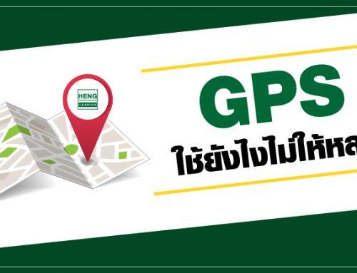 GPS…ใช้ยังไงไม่ให้หลงทาง!