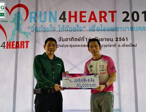 เฮง ลิสซิ่ง ร่วมสนับสนุนงานวิ่ง RUN4HEART โรงพยาบาลนครพิงค์ จังหวัดเชียงใหม่