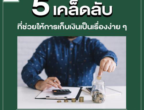 5 เคล็ดลับที่ช่วยให้การเก็บเงินเป็นเรื่องง่าย ๆ