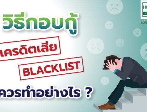 วิธีกอบกู้ เครดิตเสีย Blacklist ควรทำอย่างไร ?