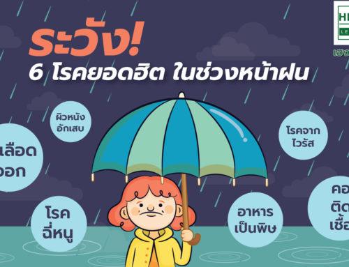 ระวัง 6 โรคยอดฮิต ในช่วงหน้าฝน