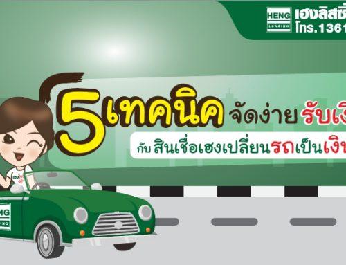 5 เทคนิค รับเงินไวกับ สินเชื่อรถเฮง เปลี่ยนรถเป็นเงิน