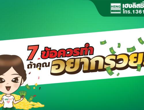 7 ข้อควรทำ ถ้าคุณอยากรวย!