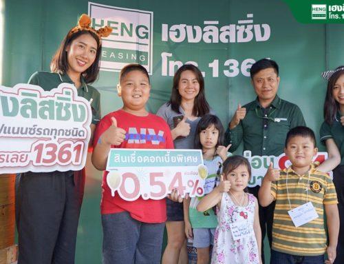 เฮงลิสซิ่ง ร่วมสร้างรอยยิ้มส่งมอบความสุขใน วันเด็ก แห่งชาติ 2563