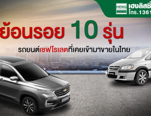ย้อนรอย 10 รุ่น รถยนต์ Chevrolet ที่เคยเข้ามาขายในไทย