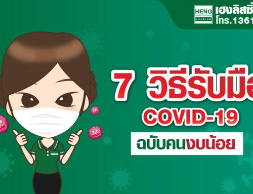 7 วิธีรับมือ COVID-19 ฉบับคนงบน้อย