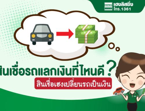 รถแลกเงิน ที่ไหนดี 2563 : สินเชื่อเฮงเปลี่ยนรถเป็นเงิน