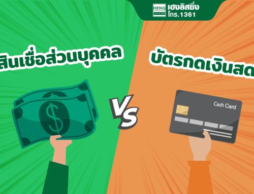สินเชื่อส่วนบุคคล vs บัตรกดเงินสด