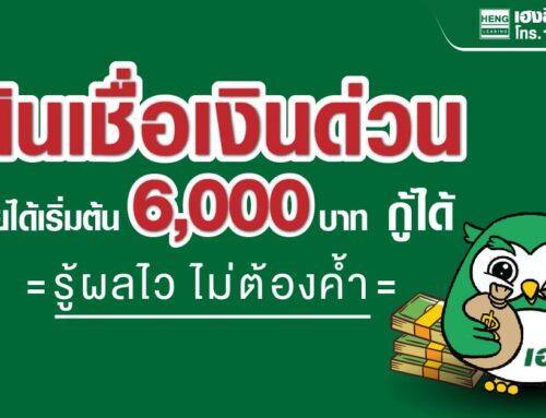 สินเชื่อเงินด่วน รู้ผลไวไม่ต้องค้ำ รายได้เริ่มต้น 6,000++ กู้ได้