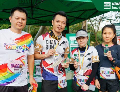Chiang Mai LGBTQ Run เฮงลิสซิ่ง ร่วมสนับสนุนความเสมอภาคทางเพศ