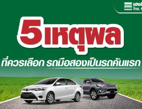5 เหตุผลที่ควรเลือก รถมือสอง เป็นรถคันแรก