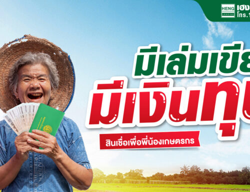 มีเล่มเขียว มีเงินทุน ด้วยสินเชื่อสำหรับพี่น้องเกษตรกร