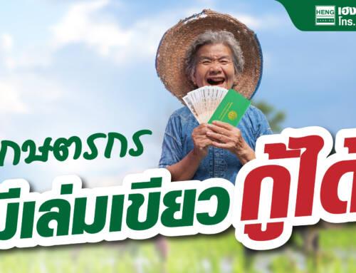 สินเชื่อเกษตรกร วงเงินกู้ 2 หมื่น ไม่ต้องมีหลักประกัน มีแค่เล่มเขียวก็กู้ได้
